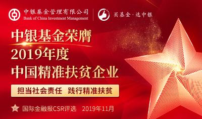 """中銀基金榮膺""""2019年度精準扶貧企業"""""""