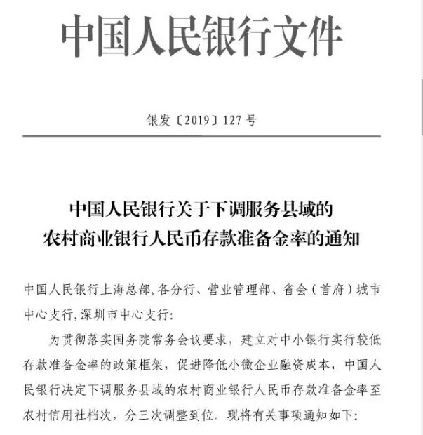 央行:服务县域的农商行应将降准资金全部用于发放民企和小微贷款
