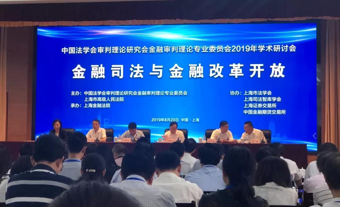 上海金融法院:成立一周年,案件6600件,标的1100亿